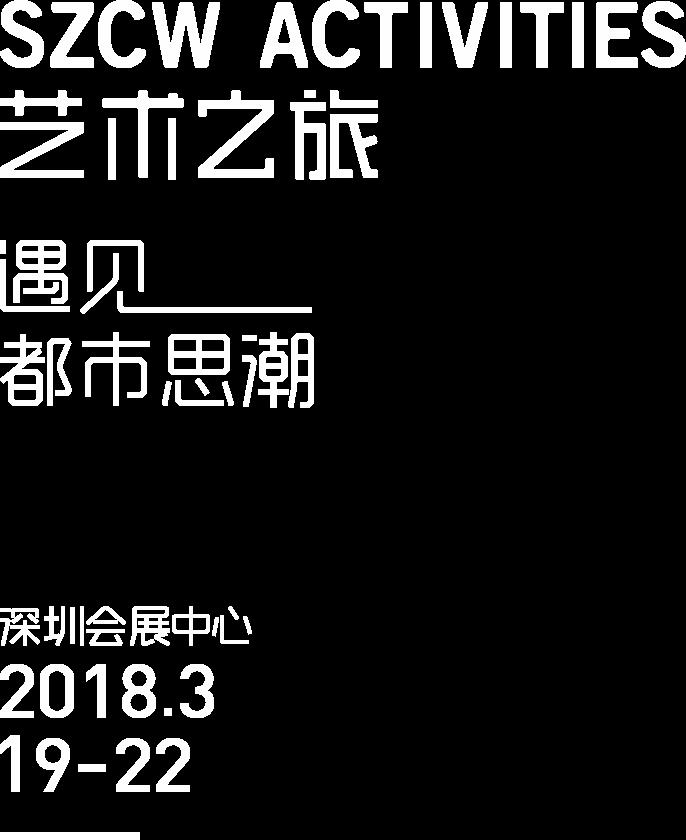 深圳国际龙8国际娱乐唯一官方网站展,龙8国际娱乐唯一官方网站周,龙8国际娱乐唯一官方网站展,艺术之旅