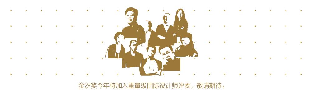 深圳国际龙8国际娱乐唯一官方网站展,龙8国际娱乐唯一官方网站周,龙8国际娱乐唯一官方网站展,金汐奖,龙8国际娱乐唯一官方网站创新,激发创新,颁奖典礼,新锐龙8国际娱乐唯一官方网站师