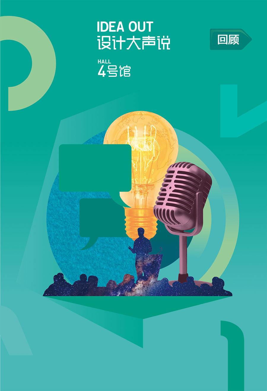 深圳国际家具展,设计周,家具展