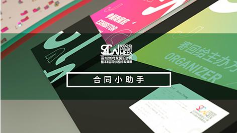 深圳国际家具展,设计周,家具展,设计论坛