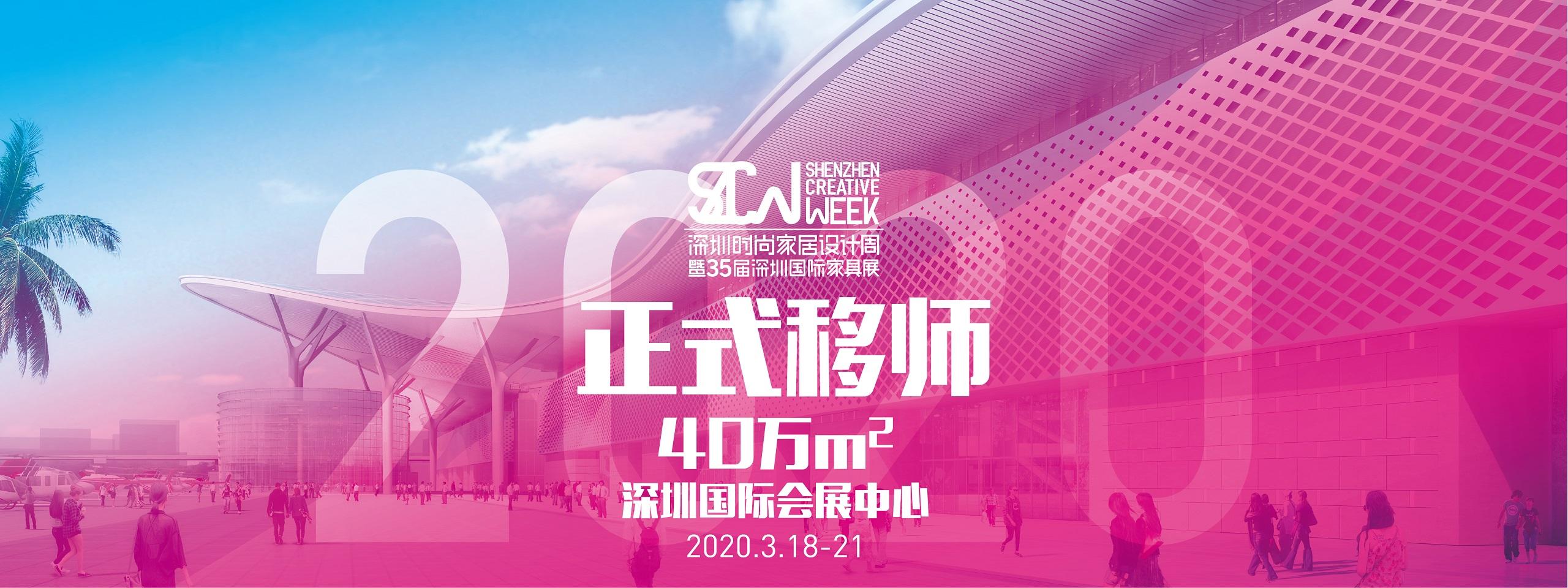 2020深圳国际会展中心