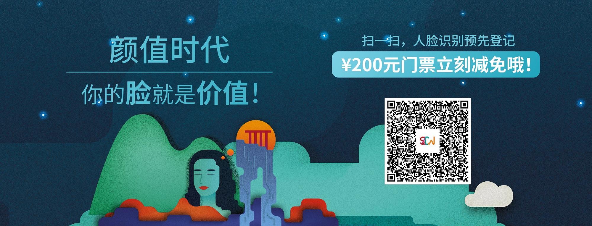 深圳国际家具展,设计周,家具展,预先登记,腾讯,人脸识别