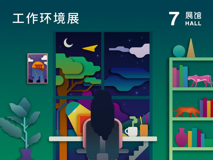 5 7号馆 工作环境展